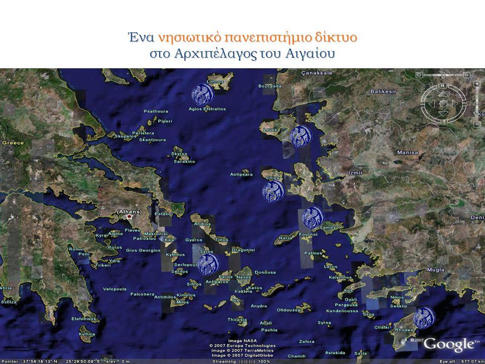 Ένα νησιωτικό πανεπιστήμιο δίκτυο στο Αρχιπέλαγος του Αιγαίου
