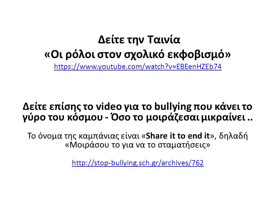 Δείτε την Ταινία «Οι ρόλοι στον σχολικό εκφοβισμό» https://www.youtube.com/watch v=EBEenHZEb74