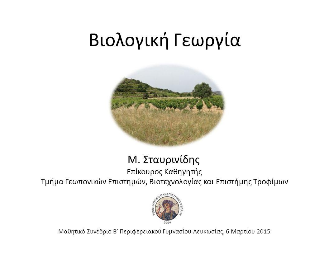 Βιολογική Γεωργία Μ. Σταυρινίδης Επίκουρος Καθηγητής