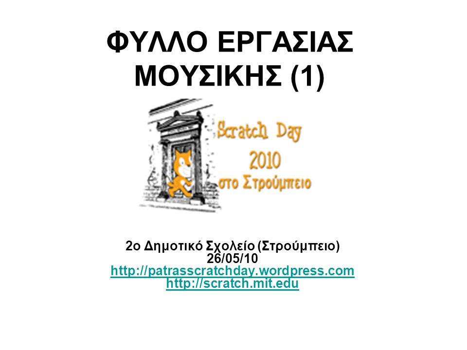 ΦΥΛΛΟ ΕΡΓΑΣΙΑΣ ΜΟΥΣΙΚΗΣ (1)