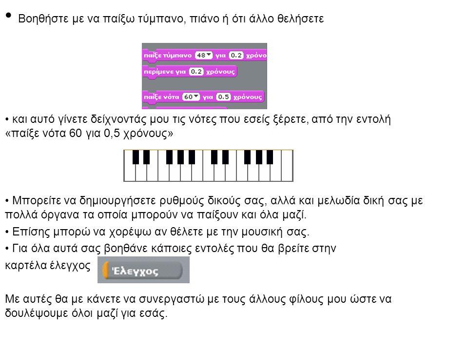Βοηθήστε με να παίξω τύμπανο, πιάνο ή ότι άλλο θελήσετε