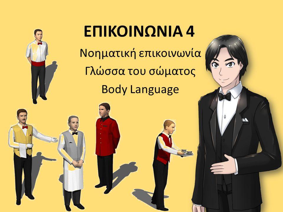 Νοηματική επικοινωνία Γλώσσα του σώματος Body Language