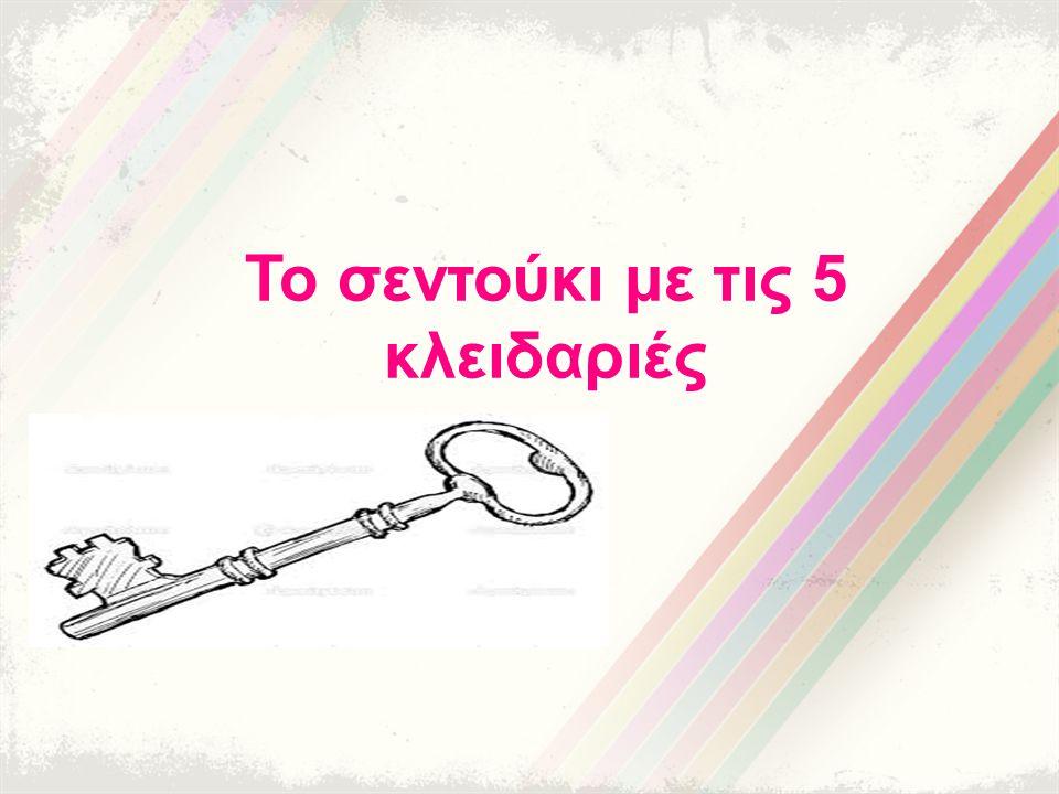 Το σεντούκι με τις 5 κλειδαριές