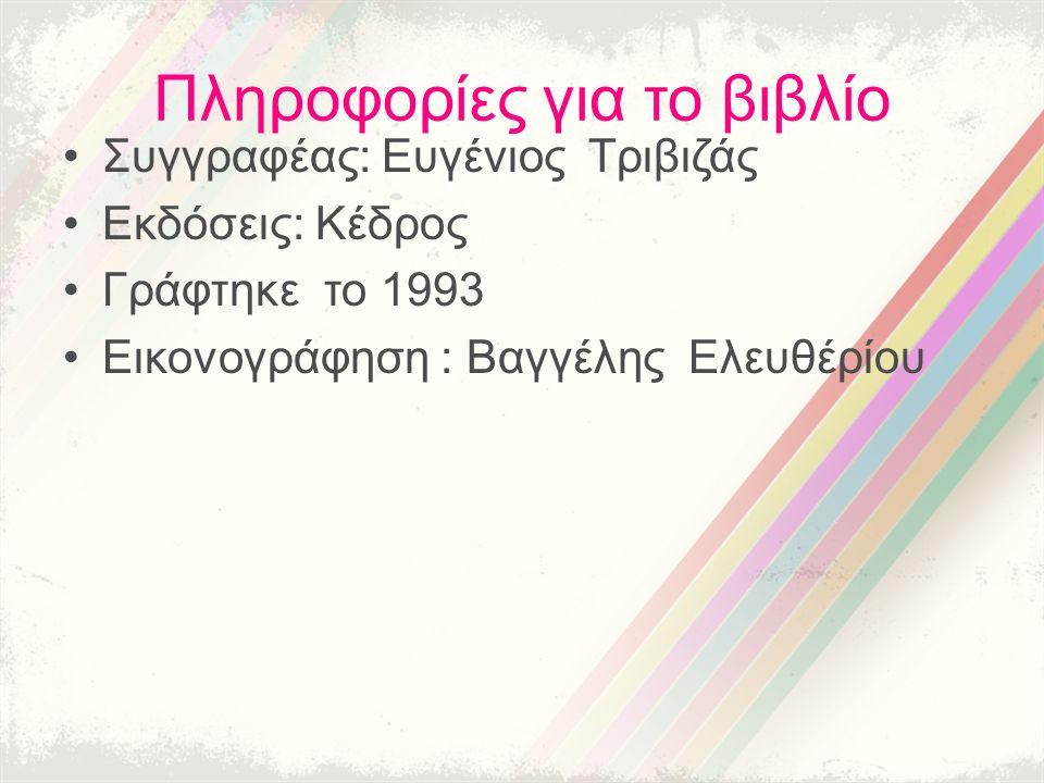 Πληροφορίες για το βιβλίο