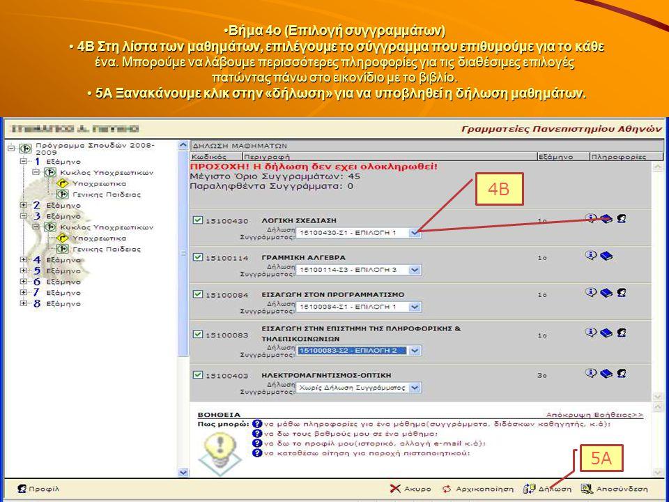 Βήμα 4ο (Επιλογή συγγραμμάτων) • 4Β Στη λίστα των μαθημάτων, επιλέγουμε το σύγγραμμα που επιθυμούμε για το κάθε ένα. Μπορούμε να λάβουμε περισσότερες πληροφορίες για τις διαθέσιμες επιλογές πατώντας πάνω στο εικονίδιο με το βιβλίο. • 5Α Ξανακάνουμε κλικ στην «δήλωση» για να υποβληθεί η δήλωση μαθημάτων.
