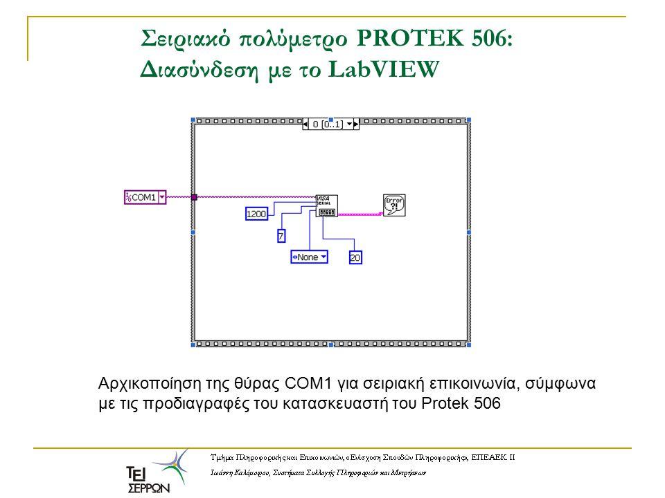 Σειριακό πολύμετρο PROTEK 506: Διασύνδεση με το LabVIEW
