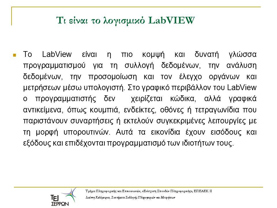 Τι είναι το λογισμικό LabVIEW