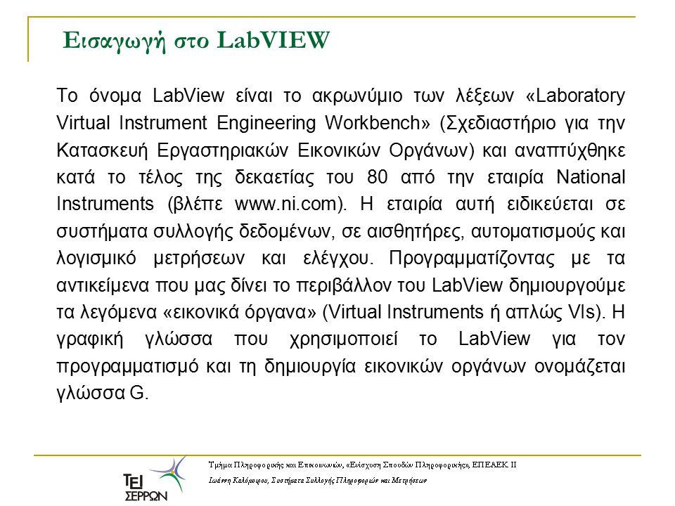 Εισαγωγή στο LabVIEW