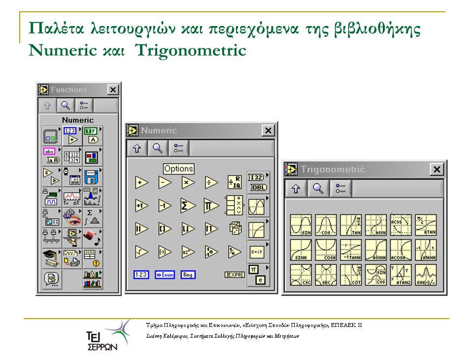 Παλέτα λειτουργιών και περιεχόμενα της βιβλιοθήκης Numeric και Trigonometric