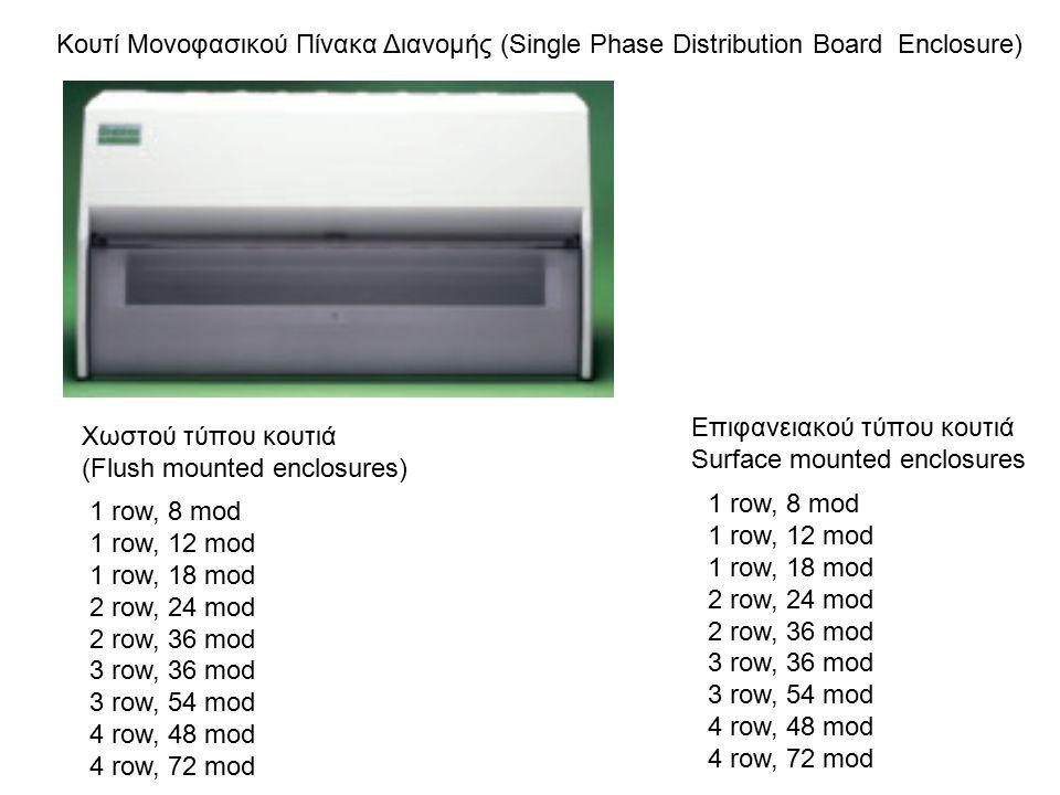 Κουτί Μονοφασικού Πίνακα Διανομής (Single Phase Distribution Board Enclosure)