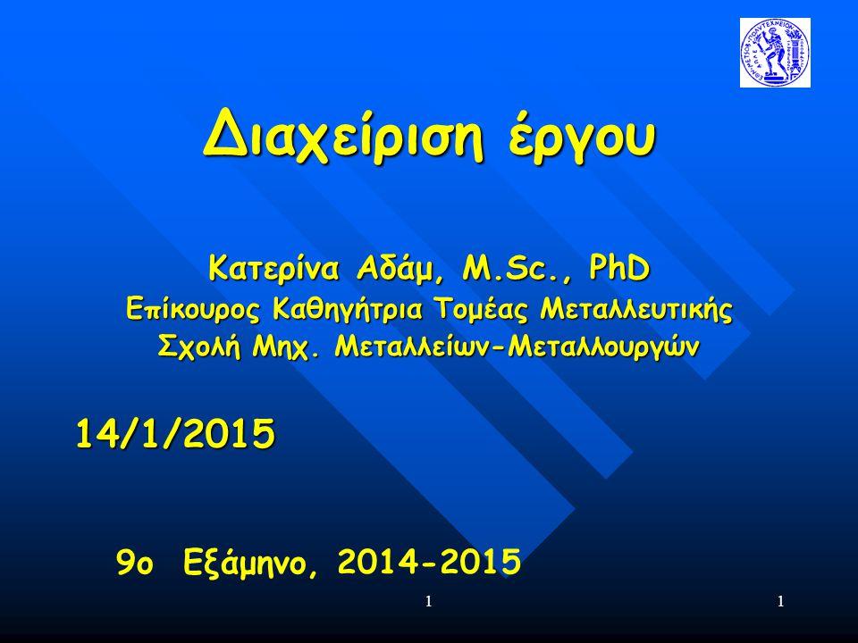 Διαχείριση έργου 14/1/2015 Κατερίνα Αδάμ, Μ.Sc., PhD