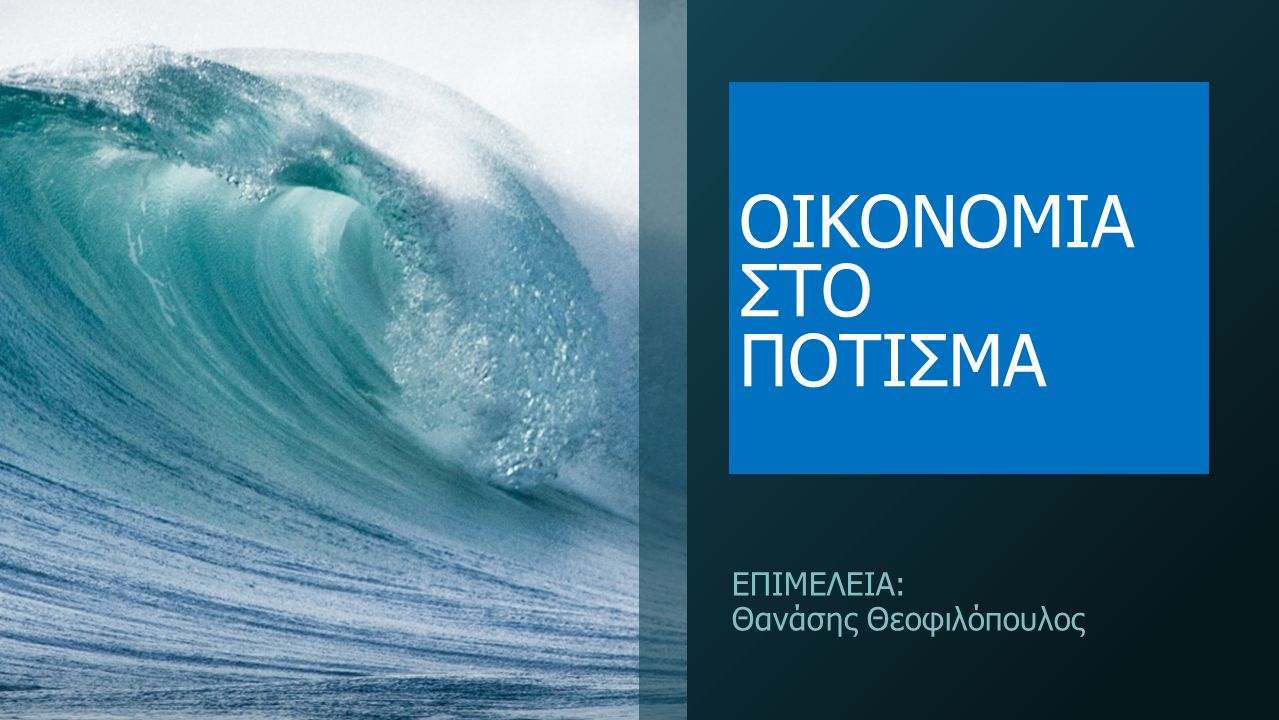 ΕΠΙΜΕΛΕΙΑ: Θανάσης Θεοφιλόπουλος