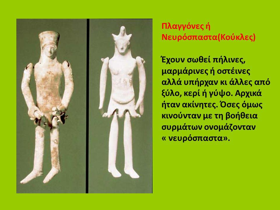 Πλαγγόνες ή Νευρόσπαστα(Κούκλες)