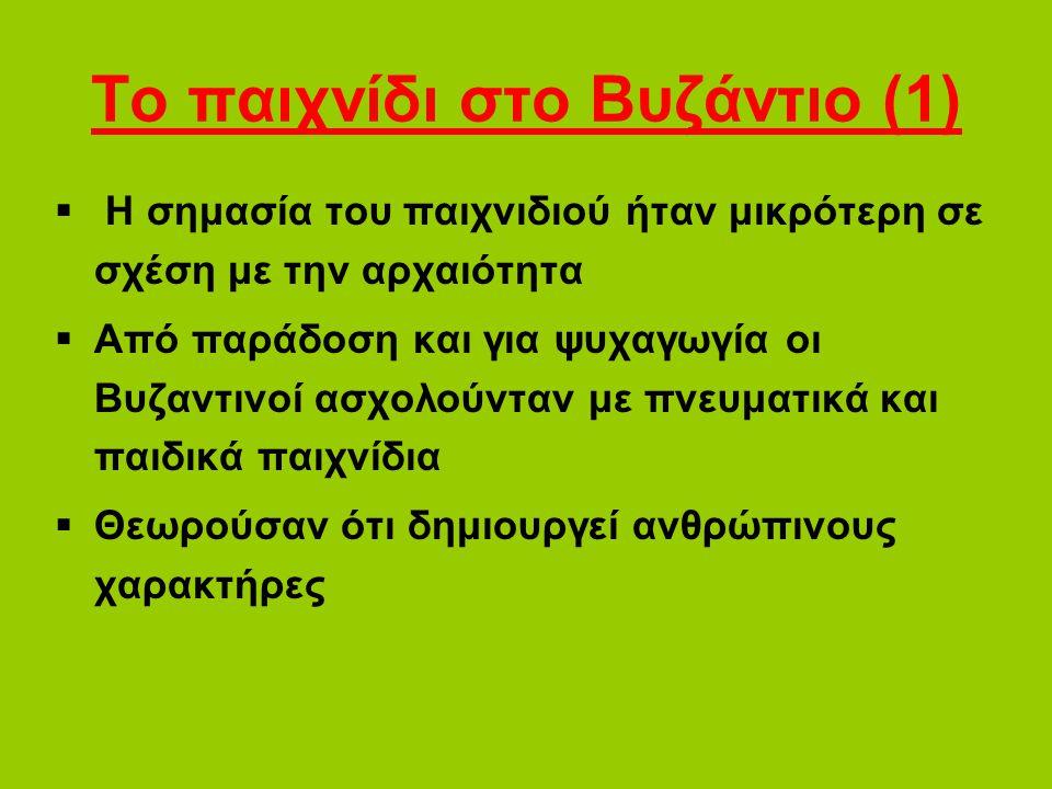 Το παιχνίδι στο Βυζάντιο (1)