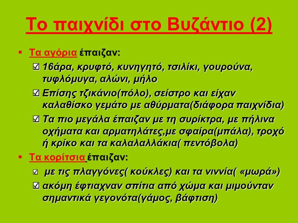 Το παιχνίδι στο Βυζάντιο (2)
