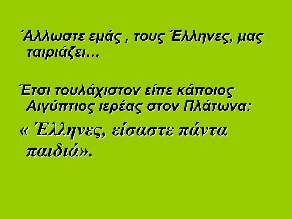 « Έλληνες, είσαστε πάντα παιδιά».