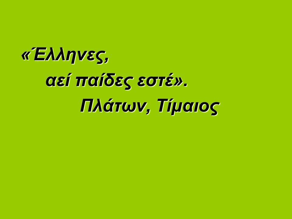 «Έλληνες, αεί παίδες εστέ». Πλάτων, Τίμαιος