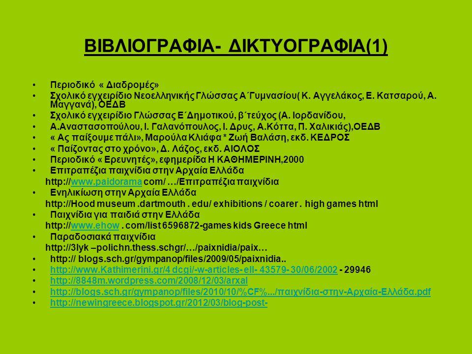 ΒΙΒΛΙΟΓΡΑΦΙΑ- ΔΙΚΤΥΟΓΡΑΦΙΑ(1)