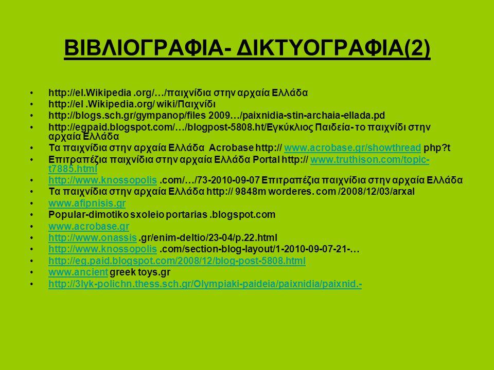 ΒΙΒΛΙΟΓΡΑΦΙΑ- ΔΙΚΤΥΟΓΡΑΦΙΑ(2)