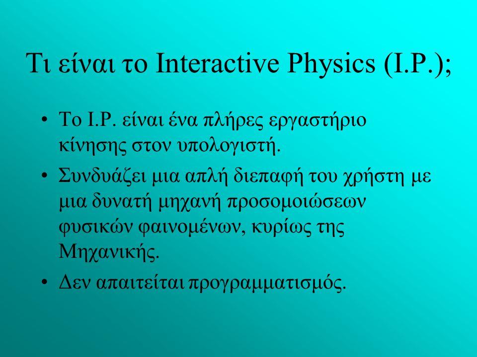 Τι είναι το Interactive Physics (I.P.);
