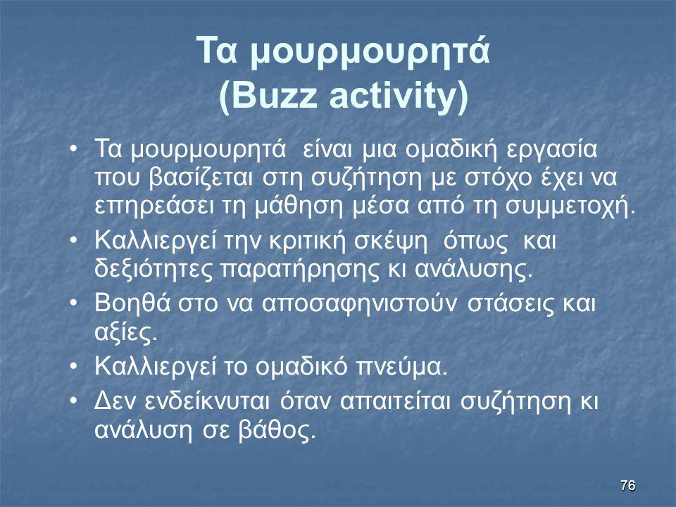 Τα μουρμουρητά (Buzz activity)