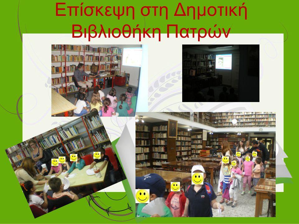 Επίσκεψη στη Δημοτική Βιβλιοθήκη Πατρών