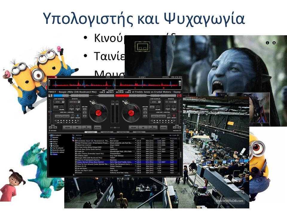 Υπολογιστής και Ψυχαγωγία