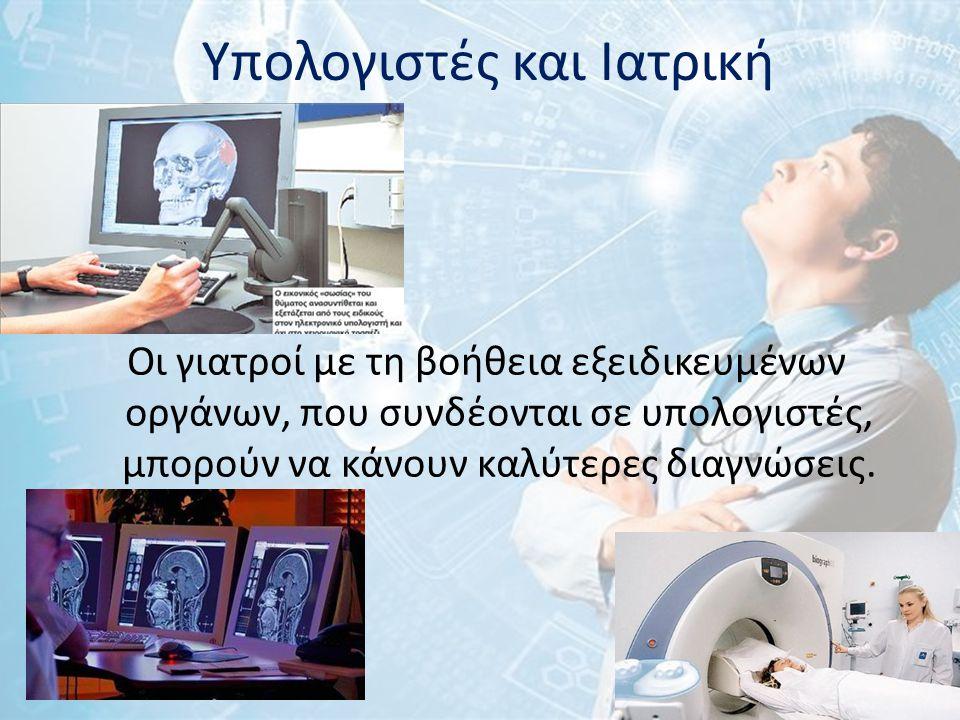 Υπολογιστές και Ιατρική