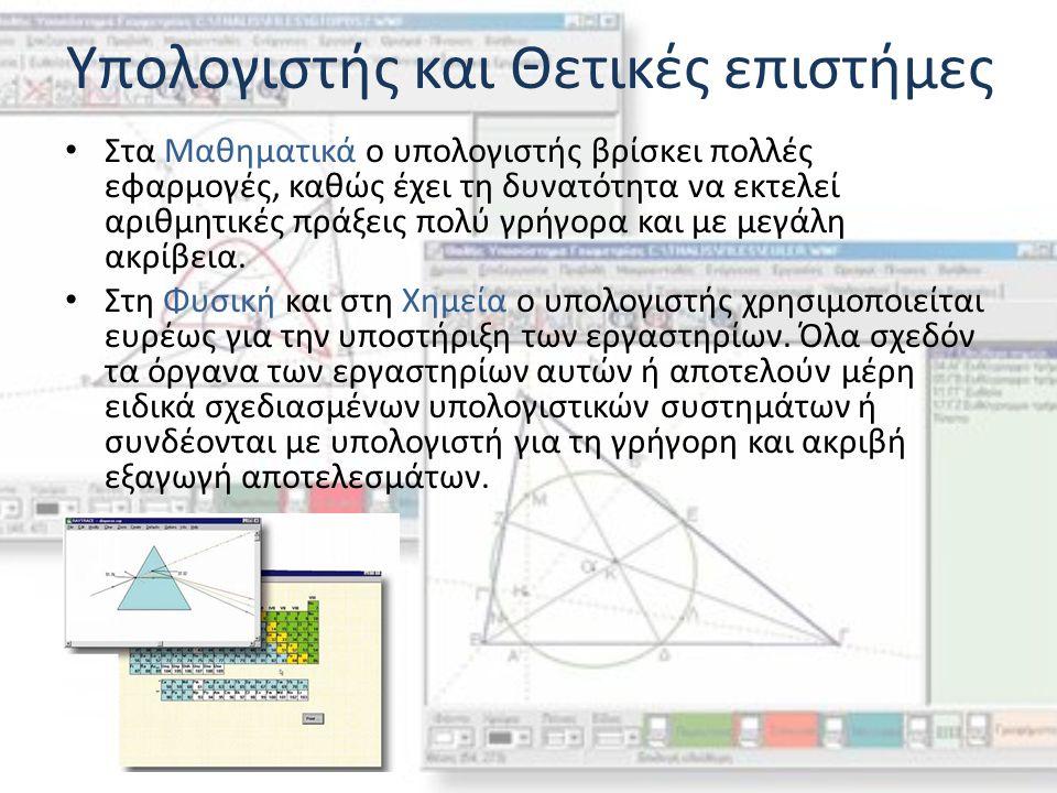 Υπολογιστής και Θετικές επιστήμες