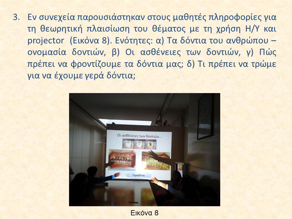 Εν συνεχεία παρουσιάστηκαν στους μαθητές πληροφορίες για τη θεωρητική πλαισίωση του θέματος με τη χρήση Η/Υ και projector (Εικόνα 8). Ενότητες: α) Τα δόντια του ανθρώπου – ονομασία δοντιών, β) Οι ασθένειες των δοντιών, γ) Πώς πρέπει να φροντίζουμε τα δόντια μας; δ) Τι πρέπει να τρώμε για να έχουμε γερά δόντια;