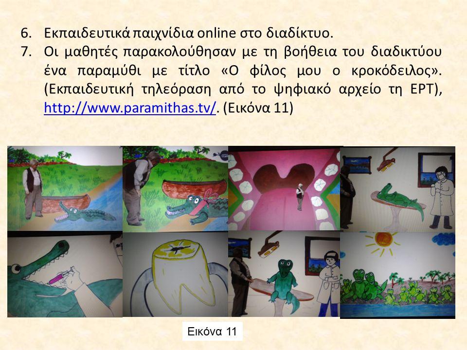 Εκπαιδευτικά παιχνίδια online στο διαδίκτυο.