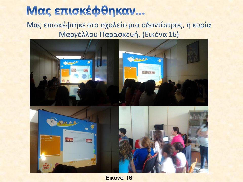Μας επισκέφθηκαν… Μας επισκέφτηκε στο σχολείο μια οδοντίατρος, η κυρία Μαργέλλου Παρασκευή. (Εικόνα 16)