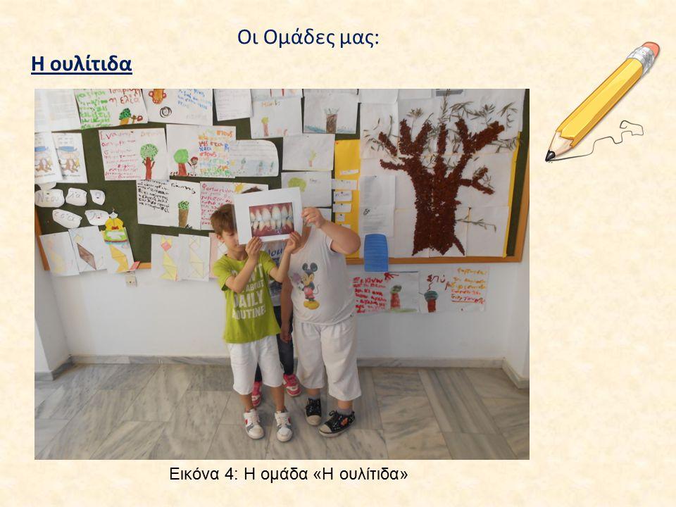 Οι Ομάδες μας: Η ουλίτιδα Εικόνα 4: Η ομάδα «Η ουλίτιδα»