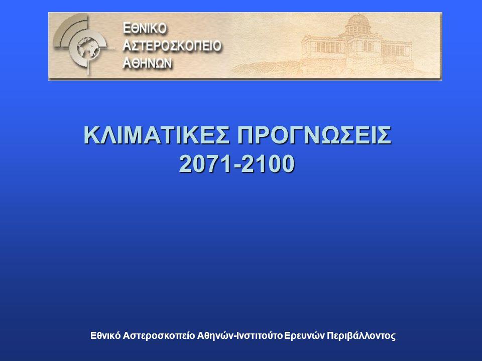 ΚΛΙΜΑΤΙΚΕΣ ΠΡΟΓΝΩΣΕΙΣ 2071-2100