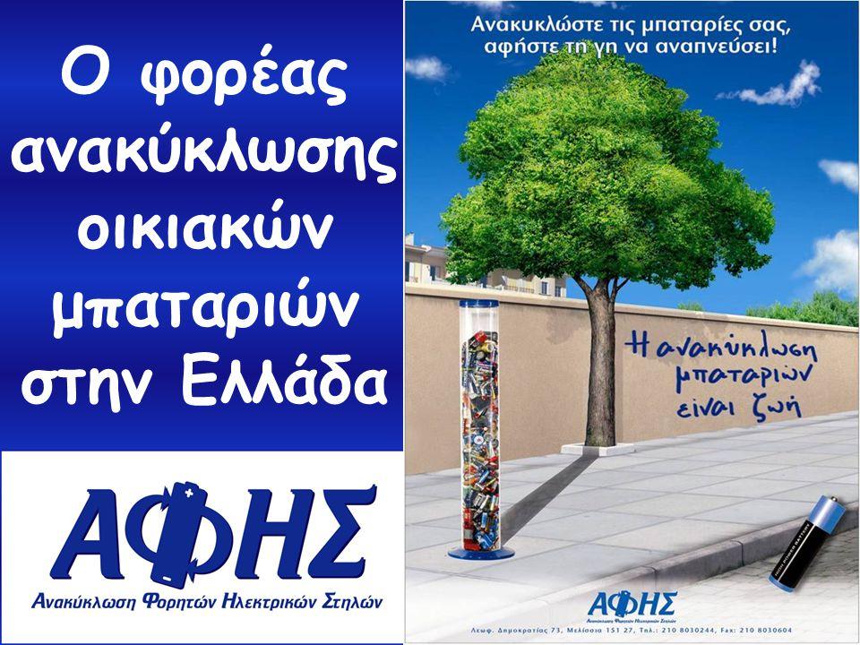 Ο φορέας ανακύκλωσης οικιακών μπαταριών στην Ελλάδα