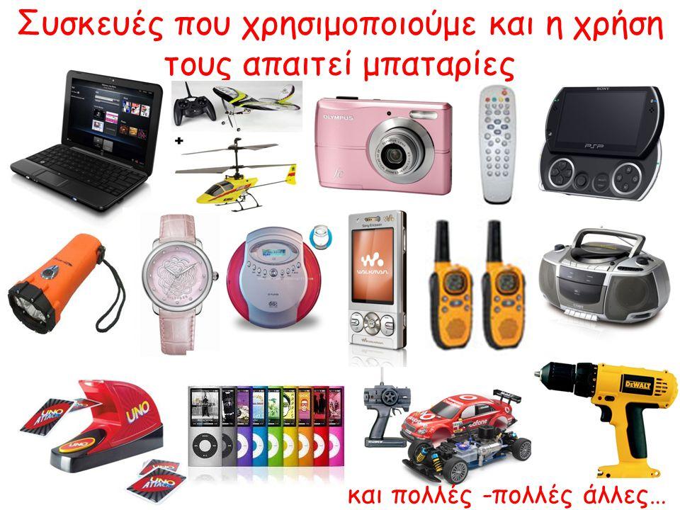 Συσκευές που χρησιμοποιούμε και η χρήση τους απαιτεί μπαταρίες