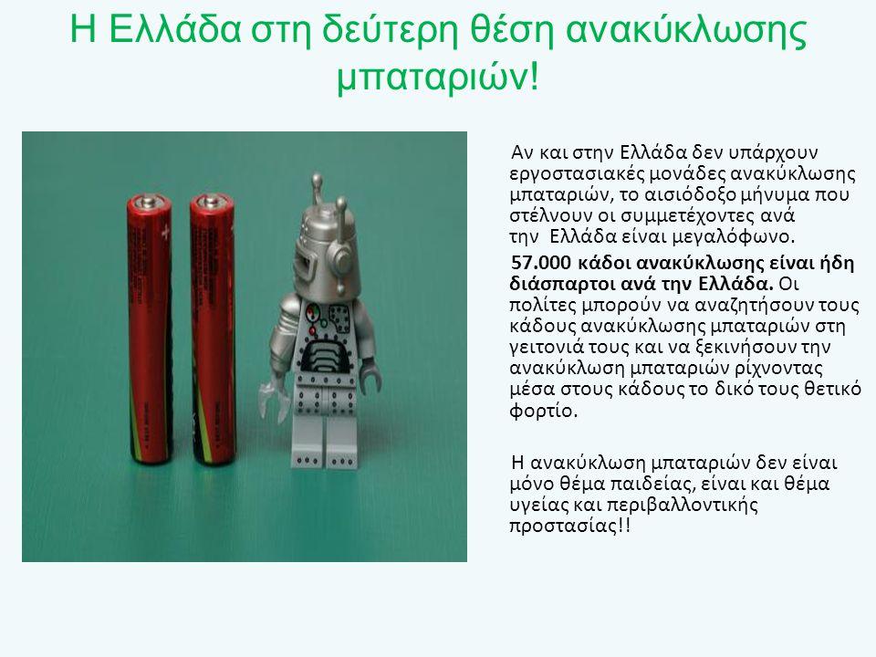 Η Ελλάδα στη δεύτερη θέση ανακύκλωσης μπαταριών!