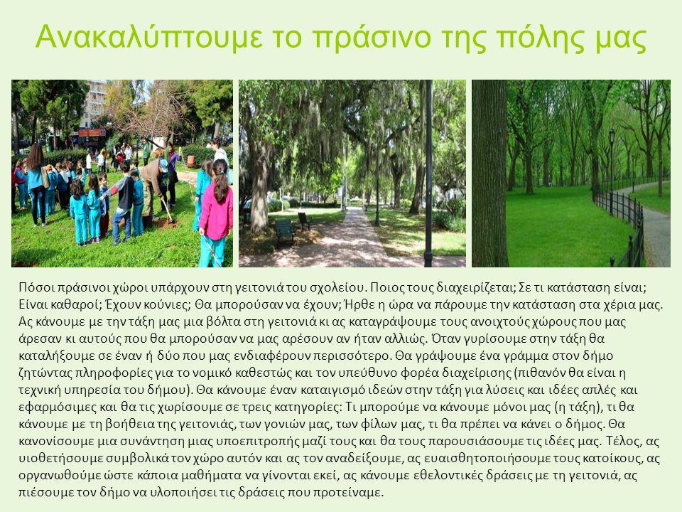 Ανακαλύπτουμε το πράσινο της πόλης μας