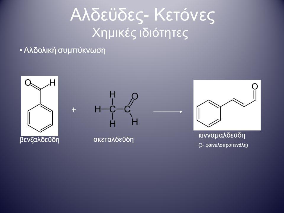 Αλδεϋδες- Κετόνες Χημικές ιδιότητες