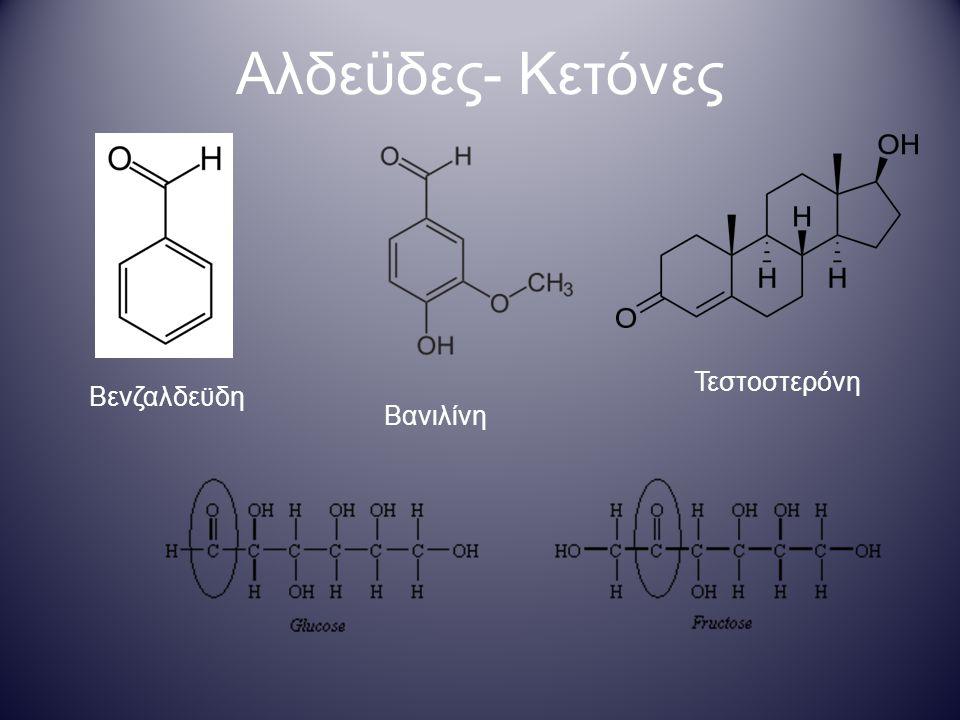 Αλδεϋδες- Κετόνες Τεστοστερόνη Βενζαλδεϋδη Βανιλίνη