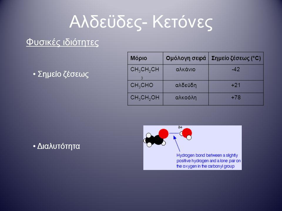 Αλδεϋδες- Κετόνες Φυσικές ιδιότητες Σημείο ζέσεως Διαλυτότητα Μόριο