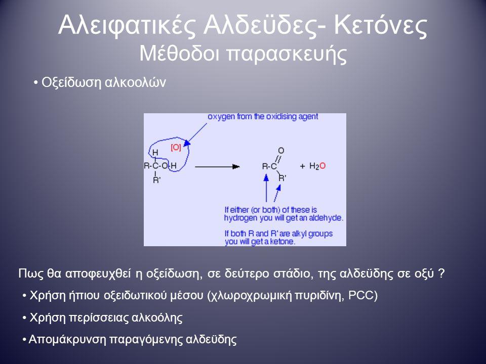 Αλειφατικές Αλδεϋδες- Κετόνες Μέθοδοι παρασκευής
