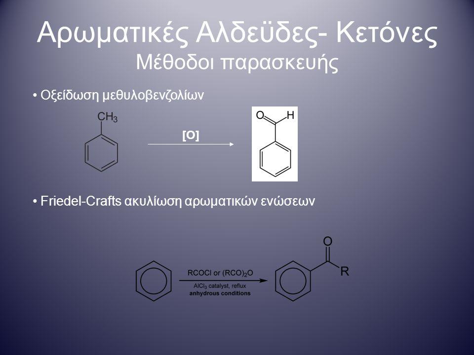 Αρωματικές Αλδεϋδες- Κετόνες Μέθοδοι παρασκευής