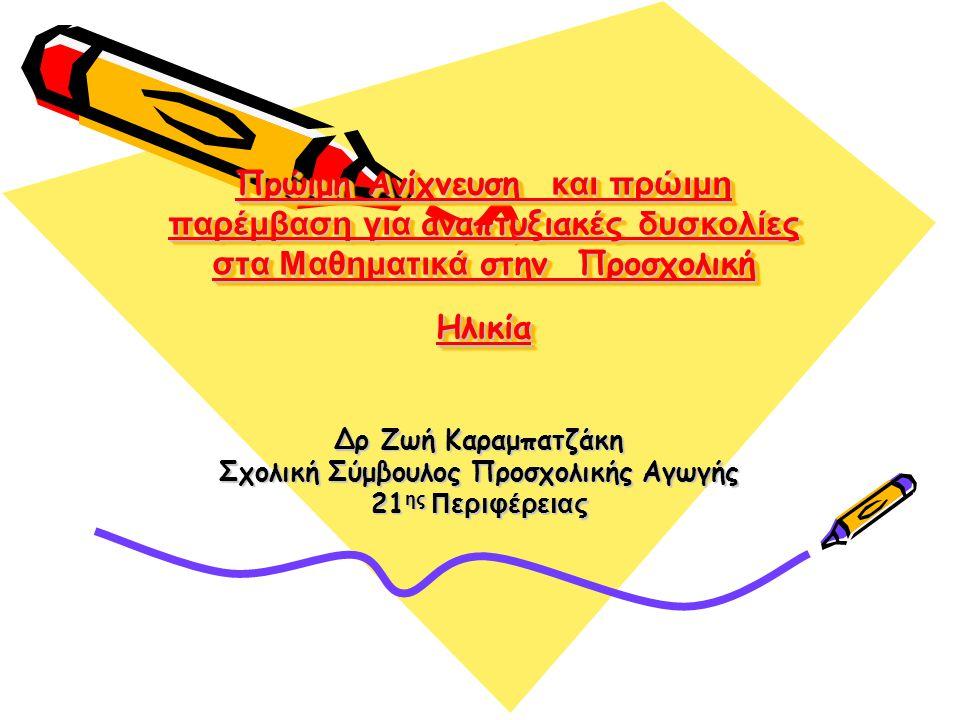 Σχολική Σύμβουλος Προσχολικής Αγωγής