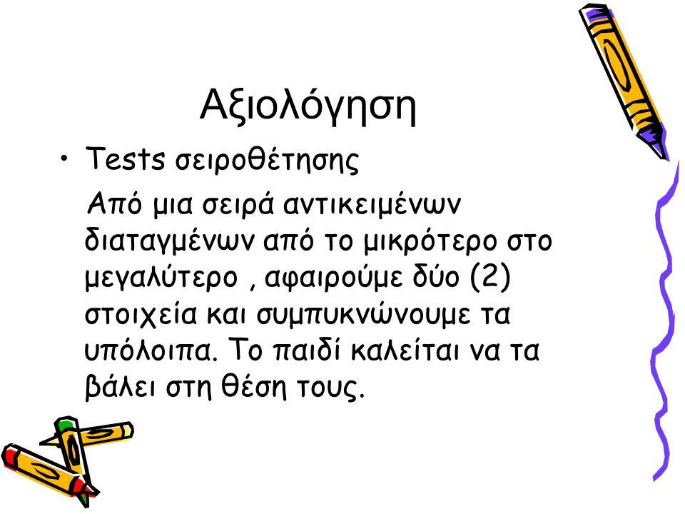 Αξιολόγηση Tests σειροθέτησης