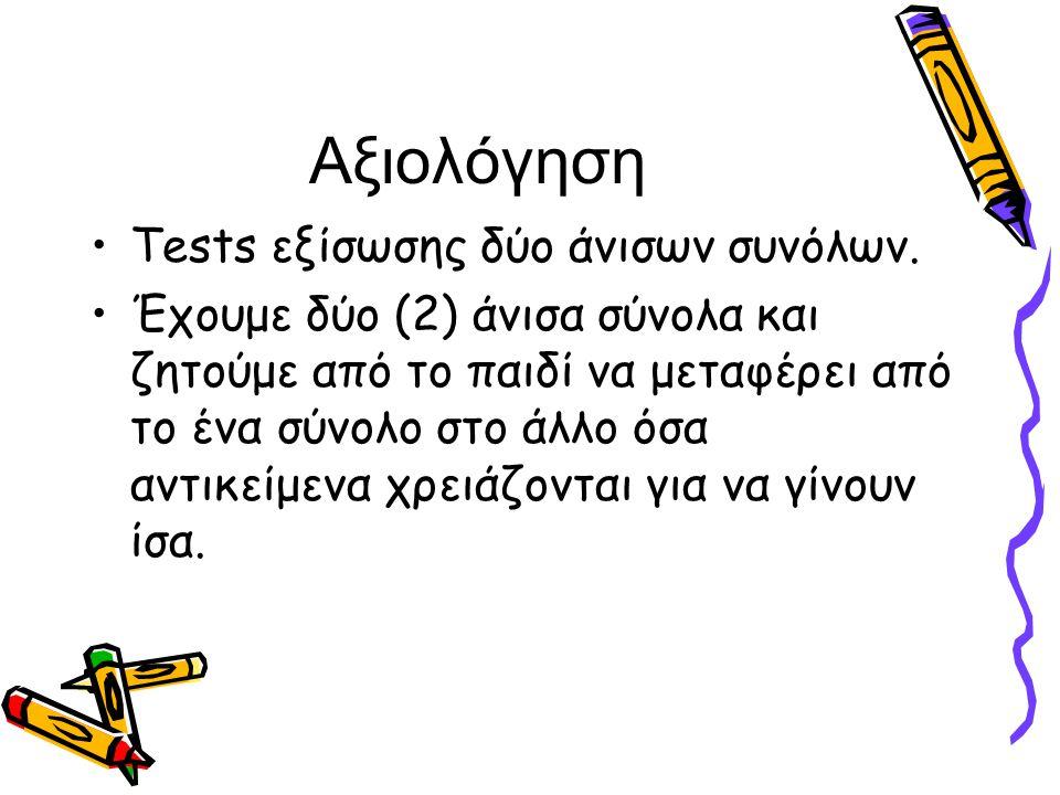 Αξιολόγηση Tests εξίσωσης δύο άνισων συνόλων.