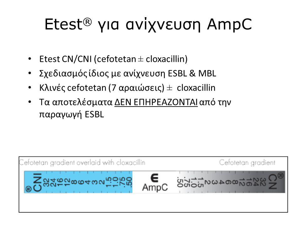 Etest® για ανίχνευση AmpC