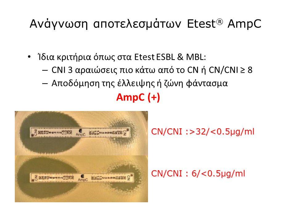 Ανάγνωση αποτελεσμάτων Etest® AmpC