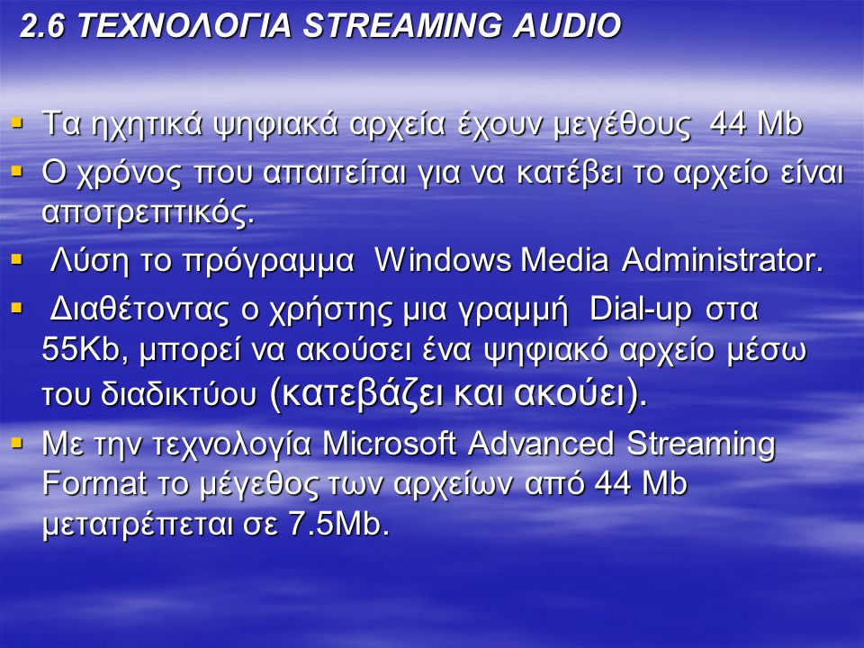2.6 ΤΕΧΝΟΛΟΓΙΑ STREAMING AUDIO