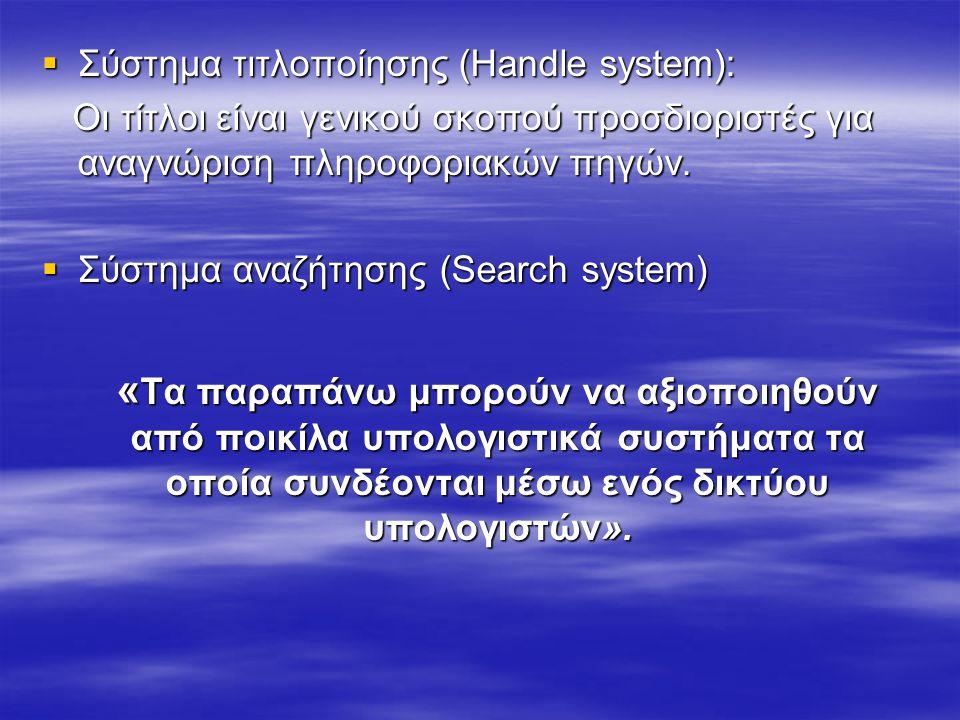 Σύστημα τιτλοποίησης (Handle system):